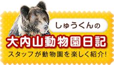 大内山動物園日記